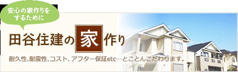 田谷住建の家作り